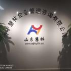 济宁慧林企业管理咨询有限公司
